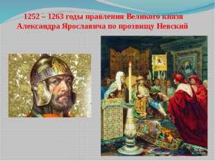1252 – 1263 годы правления Великого князя Александра Ярославича по прозвищу Н