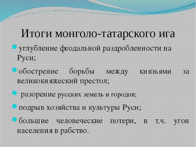 Итоги монголо-татарского ига углубление феодальной раздробленности на Руси; о...