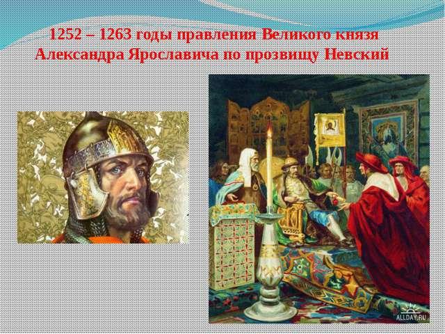 1252 – 1263 годы правления Великого князя Александра Ярославича по прозвищу Н...
