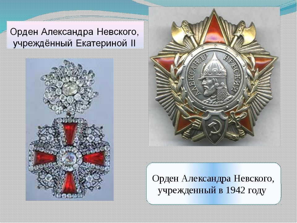 Орден Александра Невского, учрежденный в 1942 году