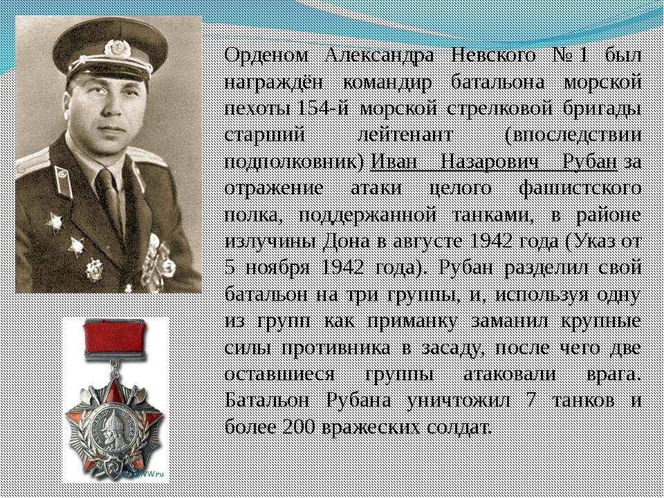 Орденом Александра Невского №1 был награждён командир батальона морской пехо...