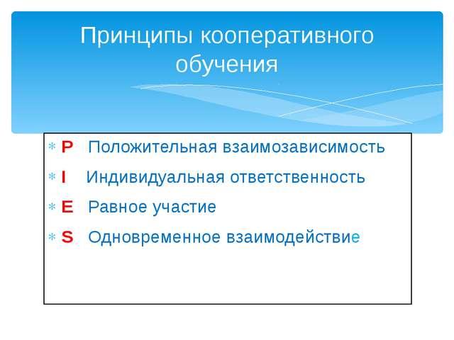 P Положительная взаимозависимость I Индивидуальная ответственность Е Равное у...