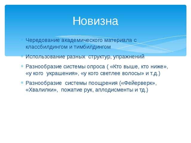 Чередование академического материала с классбилдингом и тимбилдингом Использо...
