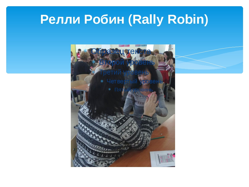 Релли Робин (Rally Robin)