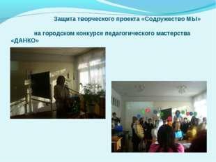 Защита творческого проекта «Содружество МЫ» на городском конкурсе педагогиче