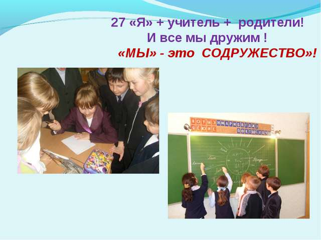 27 «Я» + учитель + родители! И все мы дружим ! «МЫ» - это СОДРУЖЕСТВО»!
