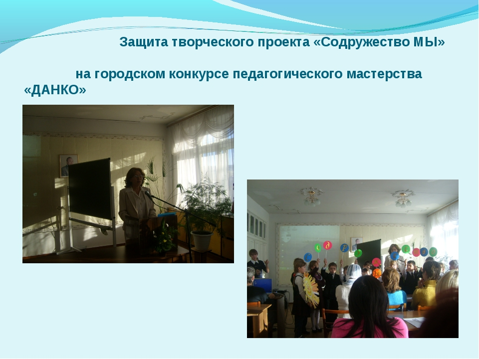 Защита творческого проекта «Содружество МЫ» на городском конкурсе педагогиче...