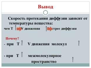 Вывод Скорость протекания диффузии зависит от температуры вещества: чем Т V д