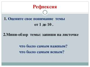 Рефлексия 1. Оцените свое понимание темы от 1 до 10 . 2.Мини-обзор темы: запи