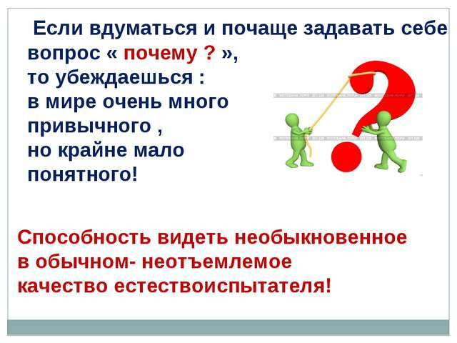 Если вдуматься и почаще задавать себе вопрос « почему ? », то убеждаешься :...