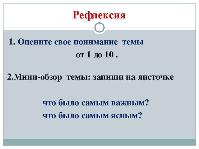 Рефлексия 1. Оцените свое понимание темы от 1 до 10 . 2.Мини-обзор темы: запи...