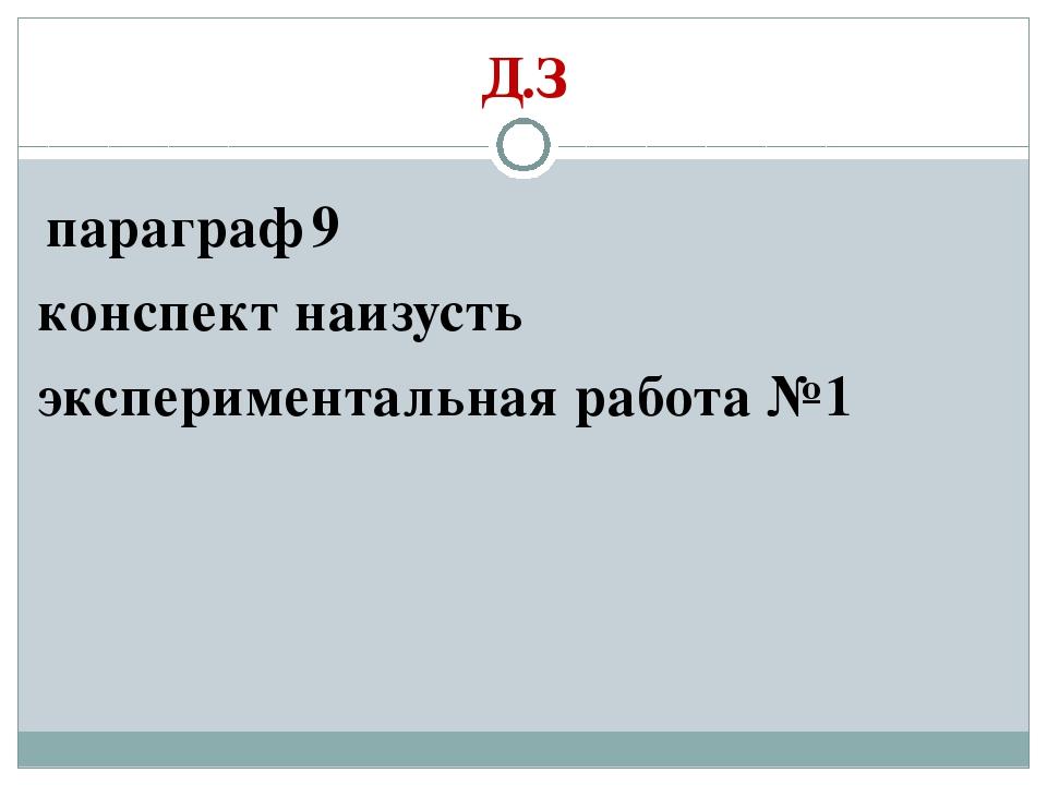 Д.З параграф 9 конспект наизусть экспериментальная работа №1