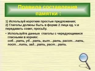 Правила составления памятки : 1) Используй короткие простые предложения; 2) Г