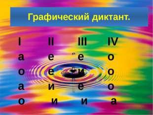 Графический диктант. I II III IV а е е о о е и о а и е о о и и а