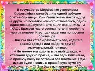 В государстве Морфемике у королевы Орфографии жили-были в одной избушке брат