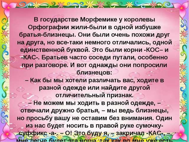 В государстве Морфемике у королевы Орфографии жили-были в одной избушке брат...