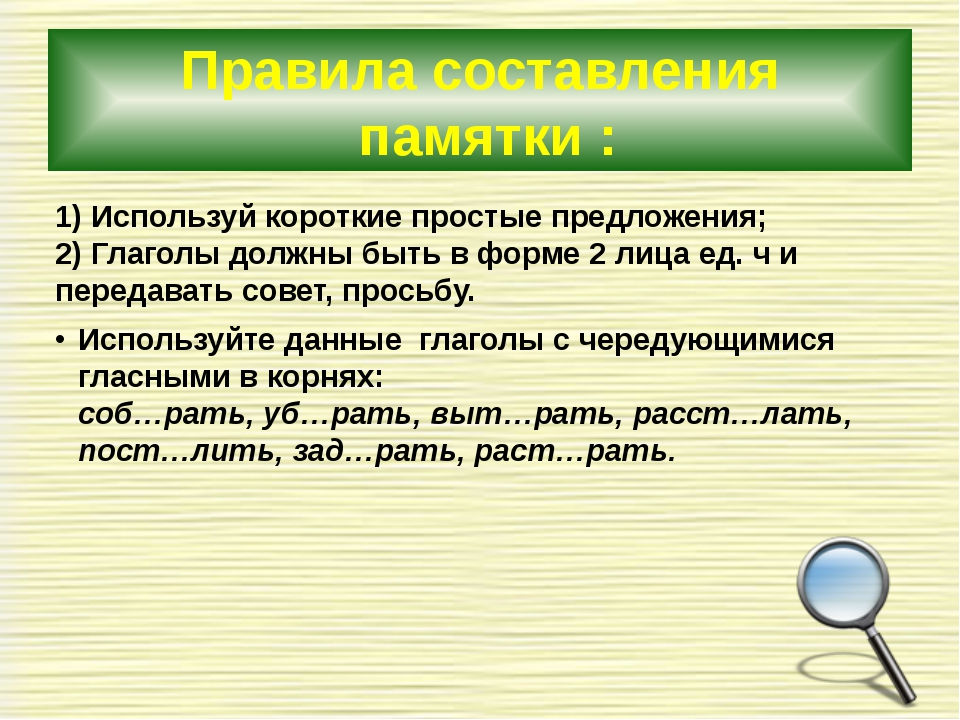 Правила составления памятки : 1) Используй короткие простые предложения; 2) Г...