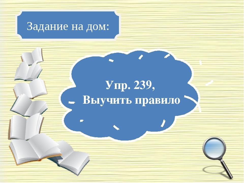 Задание на дом: Упр. 239, Выучить правило