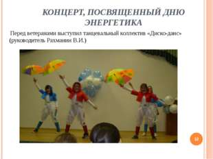 КОНЦЕРТ, ПОСВЯЩЕННЫЙ ДНЮ ЭНЕРГЕТИКА Перед ветеранами выступил танцевальный ко