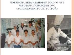 ЛОБАНОВА ВЕРА ИВАНОВНА МНОГО ЛЕТ РАБОТАЛА ПОВАРОМ В ОАО «ЗАПСИБЭЛЕКТРОСЕТЬСТР