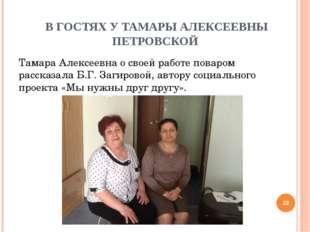 В ГОСТЯХ У ТАМАРЫ АЛЕКСЕЕВНЫ ПЕТРОВСКОЙ Тамара Алексеевна о своей работе пов