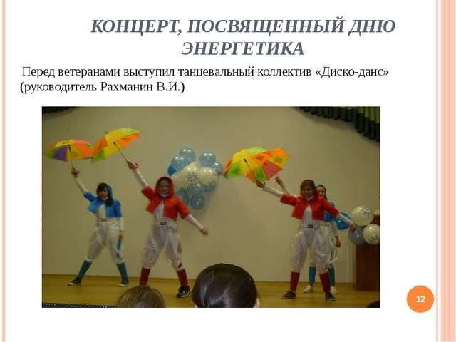 КОНЦЕРТ, ПОСВЯЩЕННЫЙ ДНЮ ЭНЕРГЕТИКА Перед ветеранами выступил танцевальный ко...