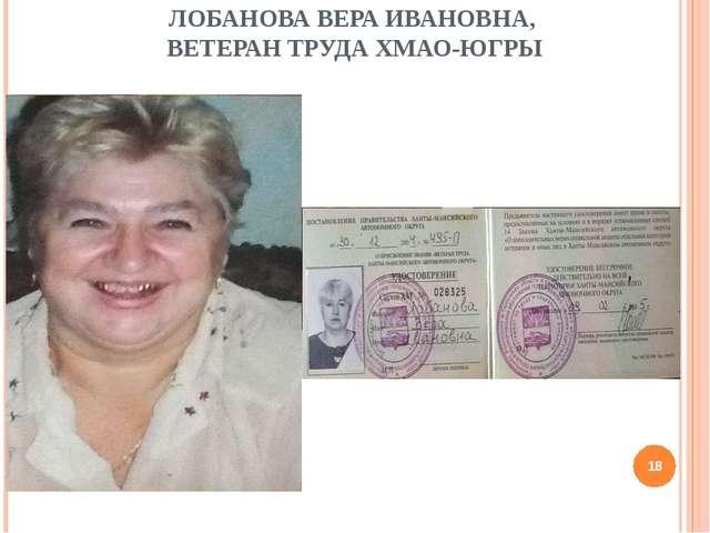 ЛОБАНОВА ВЕРА ИВАНОВНА, ВЕТЕРАН ТРУДА ХМАО-ЮГРЫ *