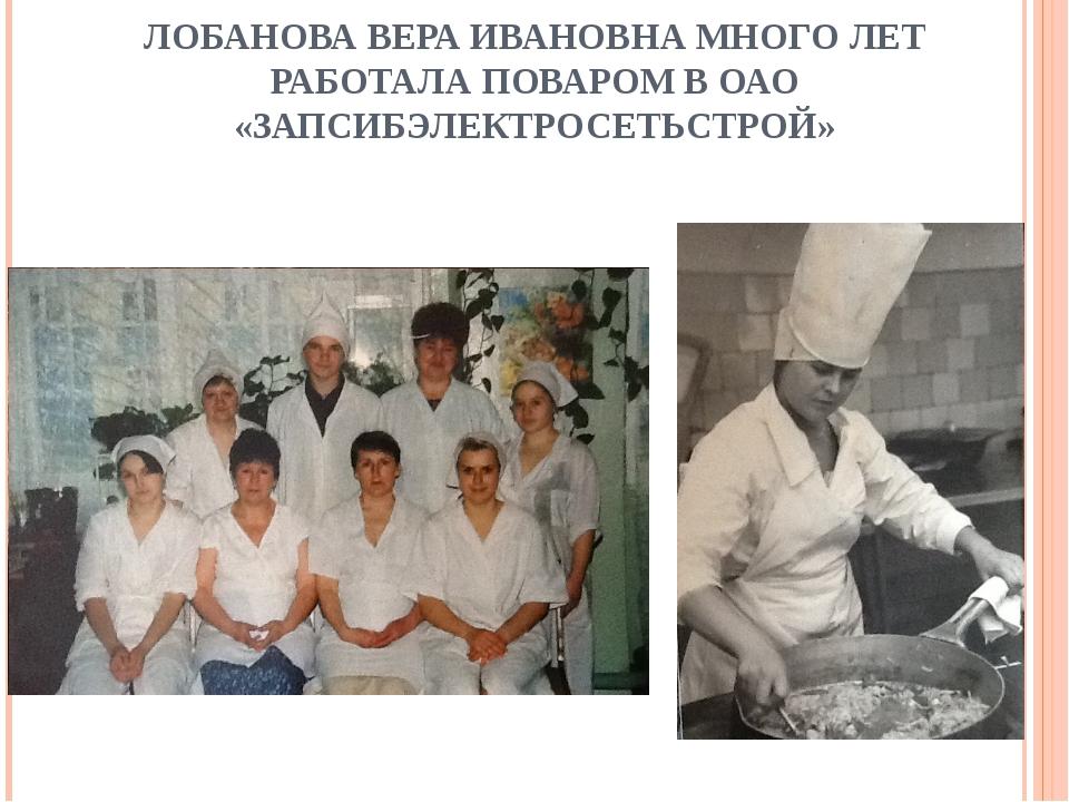 ЛОБАНОВА ВЕРА ИВАНОВНА МНОГО ЛЕТ РАБОТАЛА ПОВАРОМ В ОАО «ЗАПСИБЭЛЕКТРОСЕТЬСТР...