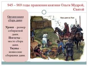 945 – 969 годы правления княгини Ольги Мудрой, Святой Организация сбора дани: