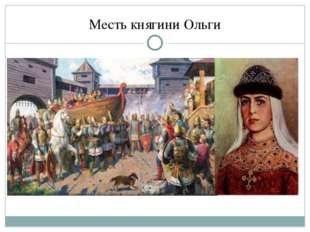 Месть княгини Ольги