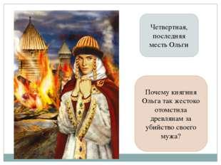 Четвертная, последняя месть Ольги Почему княгиня Ольга так жестоко отомстила