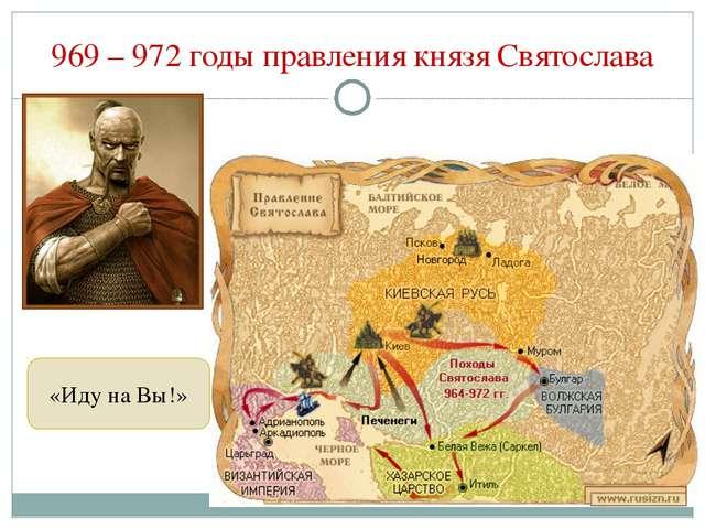 969 – 972 годы правления князя Святослава «Иду на Вы!»