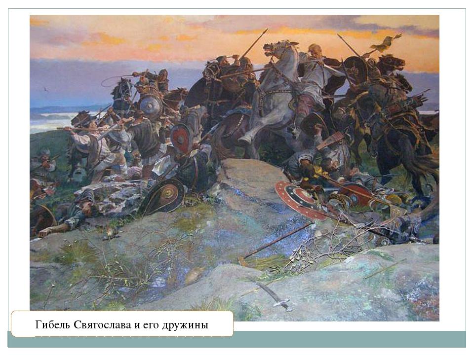 Гибель Святослава и его дружины
