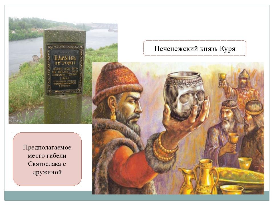 Предполагаемое место гибели Святослава с дружиной Печенежский князь Куря