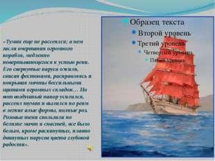 «Туман еще не рассеялся; в нем гасли очертания огромного корабля, медленно п
