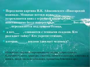 Перед нами картина И.К. Айвазовского «Ниагарский водопад». Мощные потоки вод