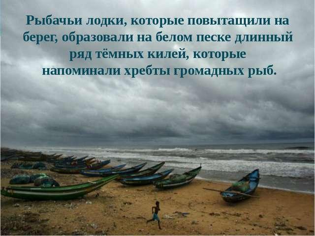 Рыбачьи лодки, которые повытащили на берег, образовали на белом песке длинны...