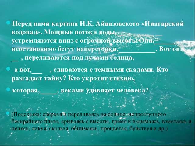 Перед нами картина И.К. Айвазовского «Ниагарский водопад». Мощные потоки вод...