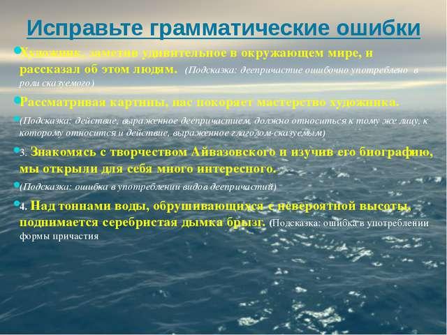 Исправьте грамматические ошибки Художник, заметив удивительное в окружающем м...