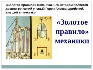 «Золотое правило» механики. Его автором является древнегреческий ученый Геро