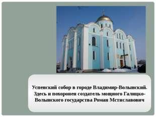 Успенский собор в городе Владимир-Волынский. Здесь и похоронен создатель мощн