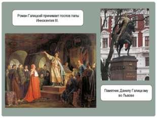Памятник Данилу Галицкому воЛьвове Роман Галицкий принимает послов папы Инно