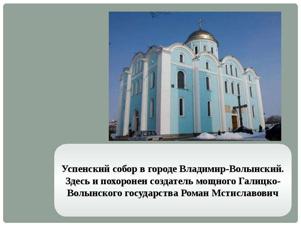 Успенский собор в городе Владимир-Волынский. Здесь и похоронен создатель мощн...