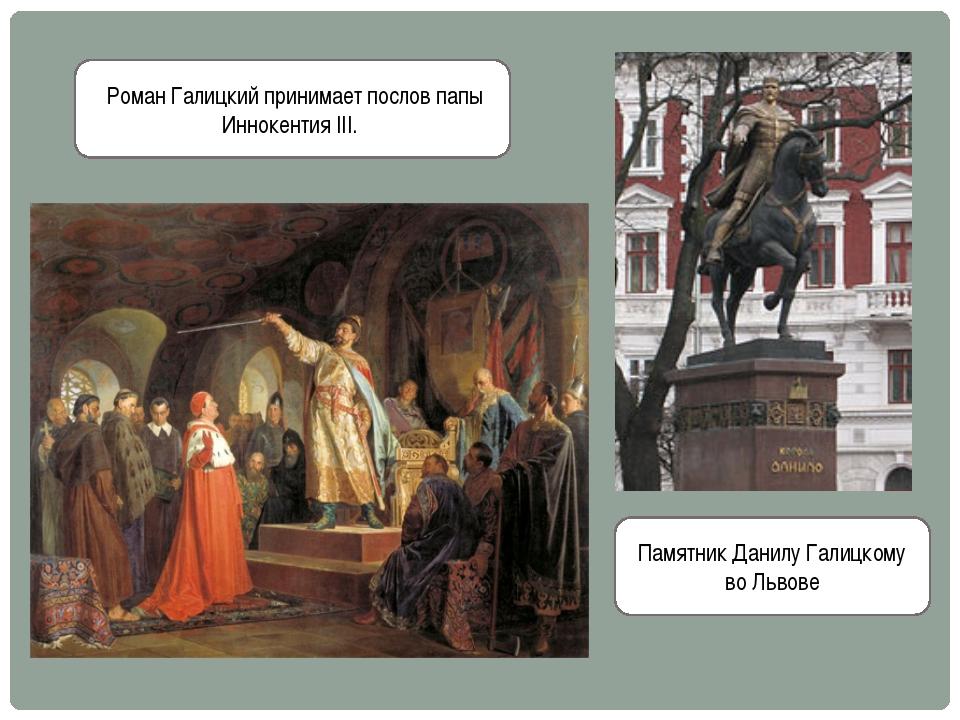 Памятник Данилу Галицкому воЛьвове Роман Галицкий принимает послов папы Инно...
