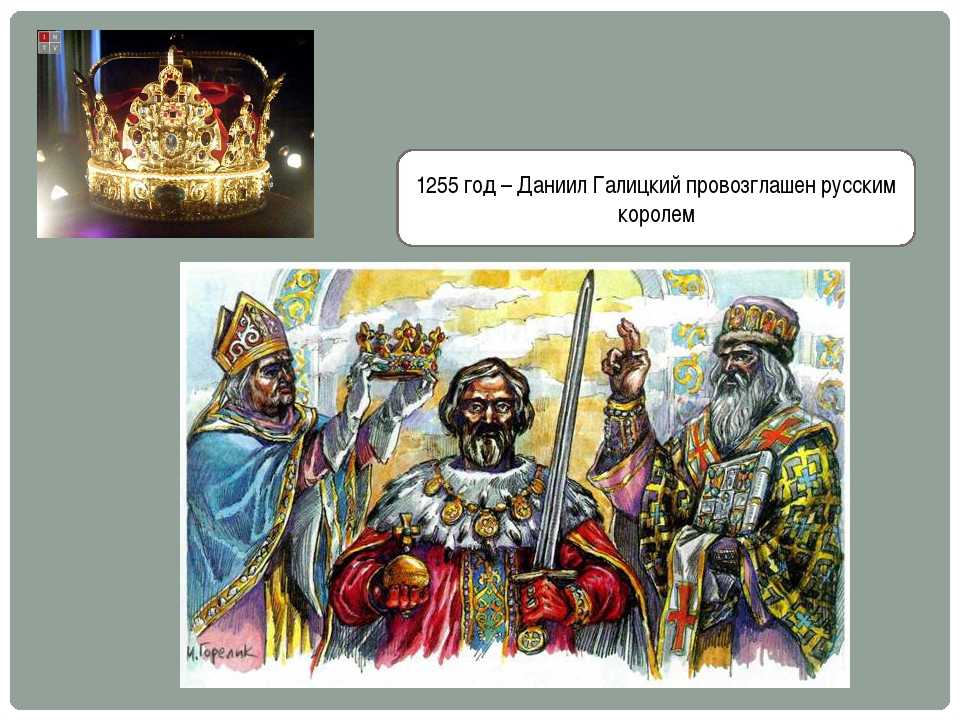 1255 год – Даниил Галицкий провозглашен русским королем