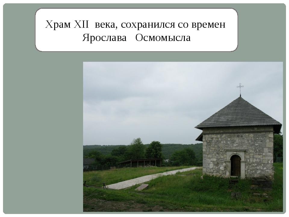 Храм XII века, сохранился со времен Ярослава Осмомысла