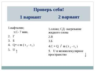 Проверь себя! 1 вариант2 вариант нафталин; т.С- 7 мин. 2. Г 3. Б 4. Q= c m