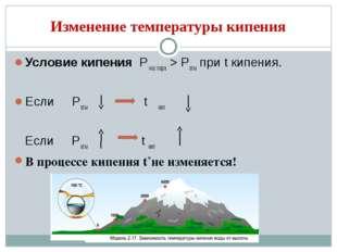 Изменение температуры кипения Условие кипения Р нас пара > Ратм при t кипения