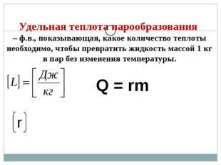 Удельная теплота парообразования – ф.в., показывающая, какое количество тепло