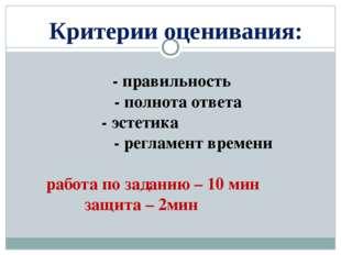 Критерии оценивания: - правильность - полнота ответа - эстетика - регламент